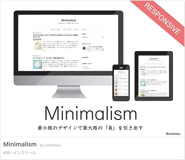 テーマ Minimalism
