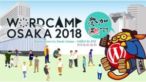 WordCamp Osaka 2018 に参加したで!!