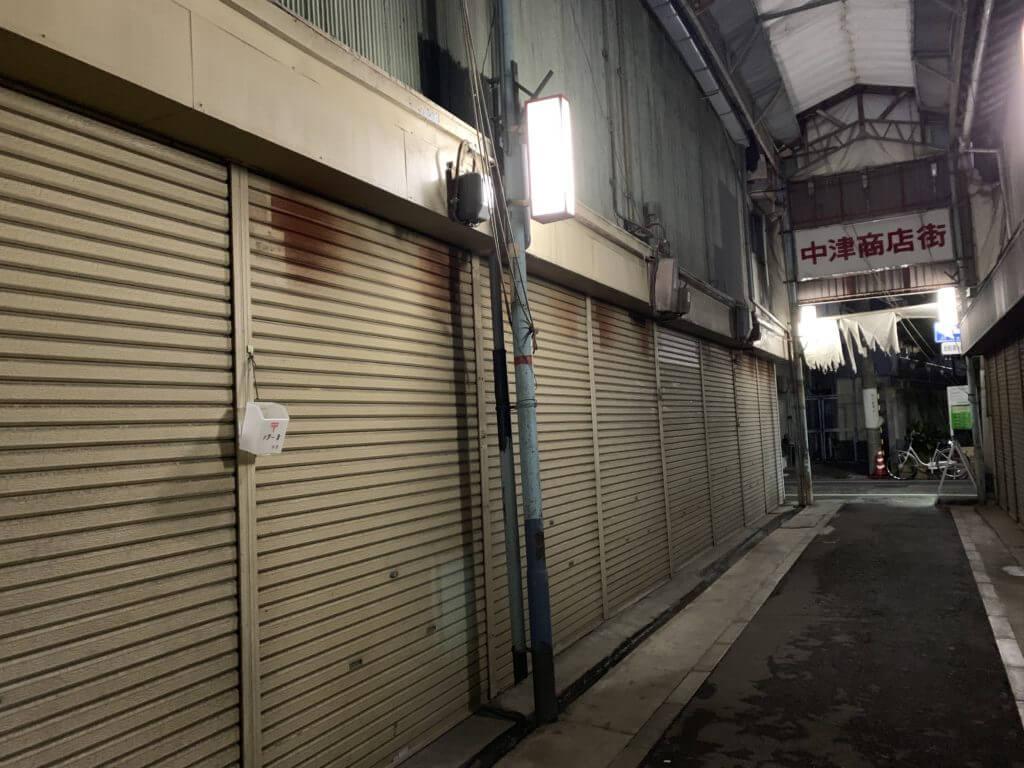 中津商店街3