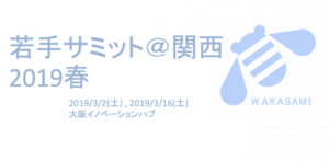 若手サミット@関西 2019春