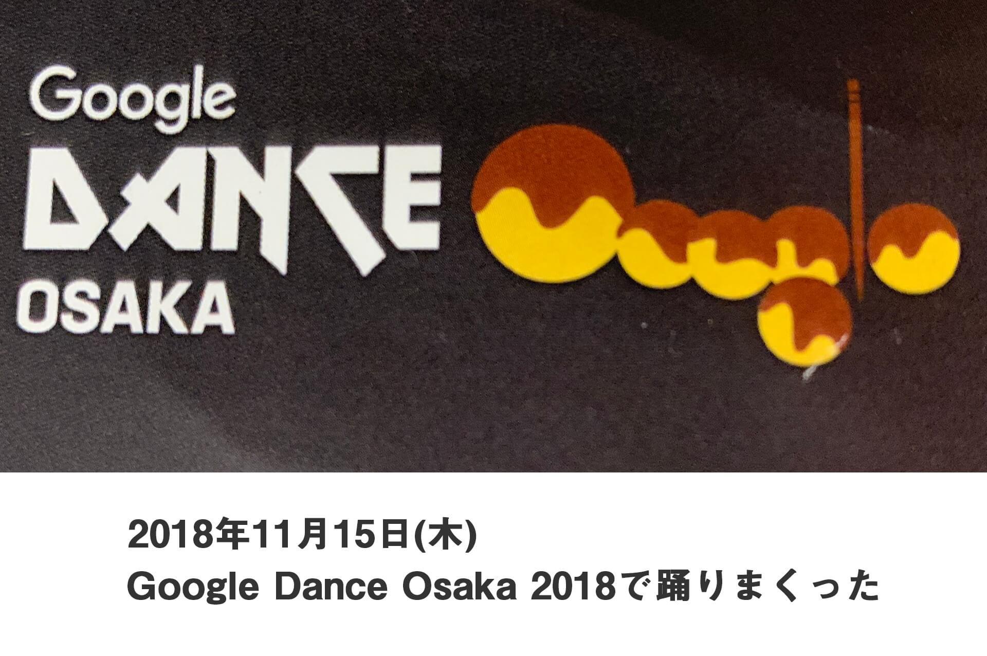 Google Dance Osaka 2018で踊りまくった