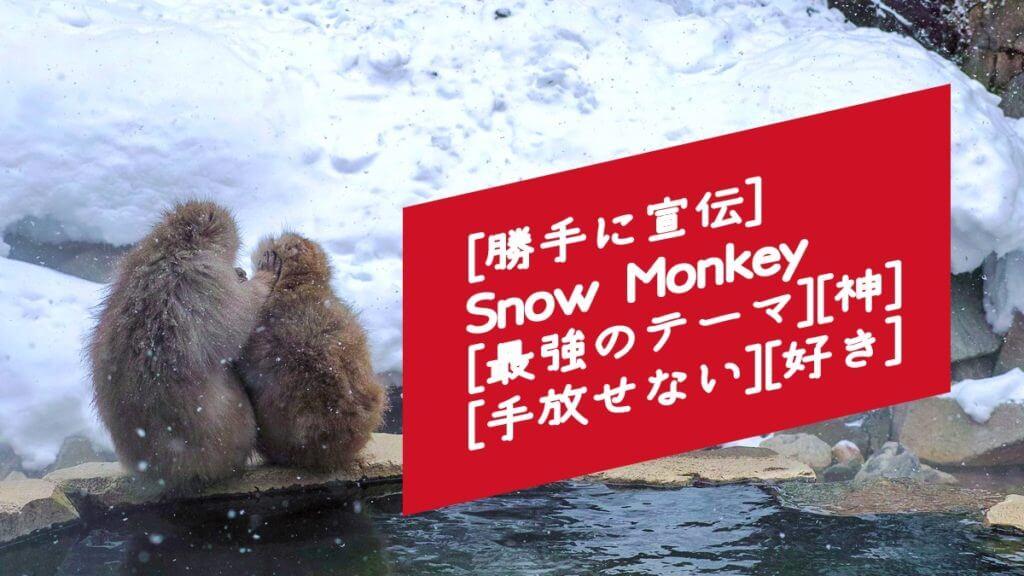 [勝手に宣伝] Snow Monkey [最強のテーマ][神][手放せない][好き]