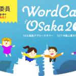 WordCamp Osaka 2019 実行委員やってみた!