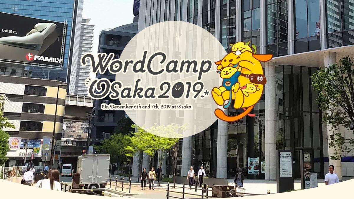 スポンサーの皆様のご協力がなければ開催できませんでした #wcosaka2019