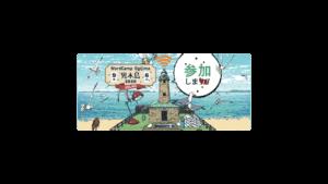WordCamp Ogijima 2020 に参加しました!!
