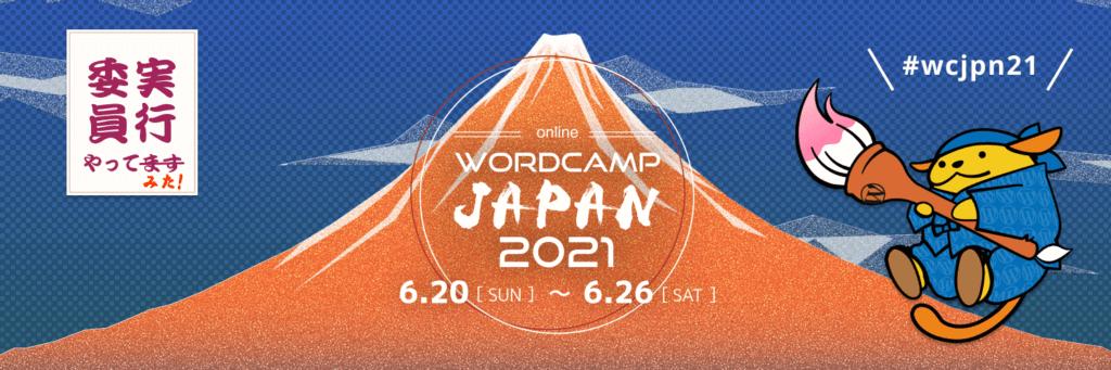 WordCamp Japan 2021 実行委員やってみた!